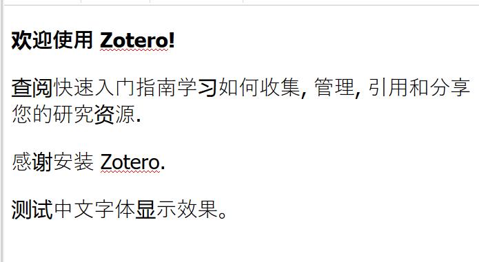 Zotero 英文界面 中文字体异常