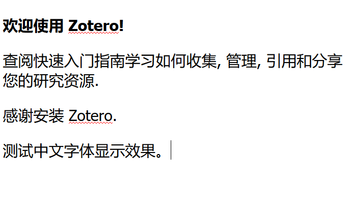 Zotero 中文字体问题被修正后